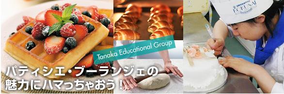 製菓専門学校 製パン専門学校